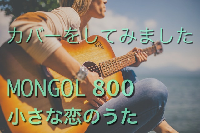 恋 の ギター 小さな うた